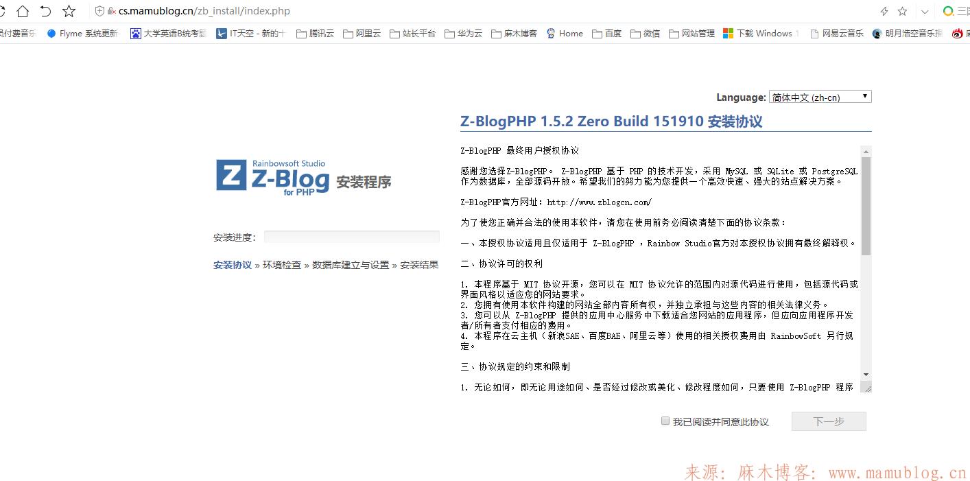 如何搭建一个属于自己的Z-blog博客网站 搭建Z-blog网站 第13张