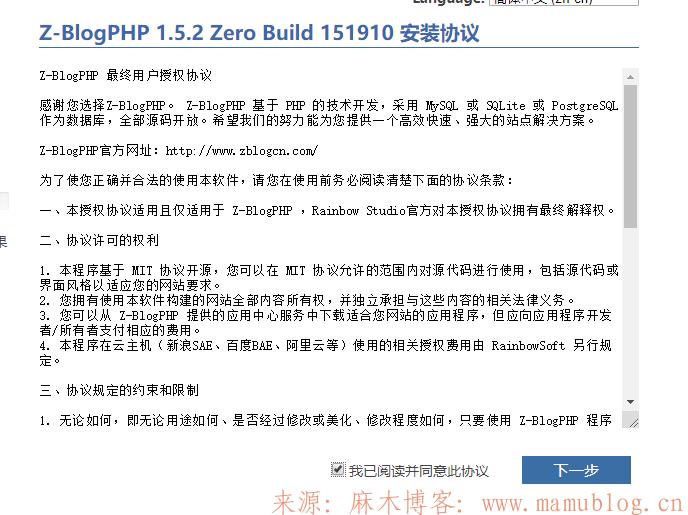 如何搭建一个属于自己的Z-blog博客网站 搭建Z-blog网站 第14张