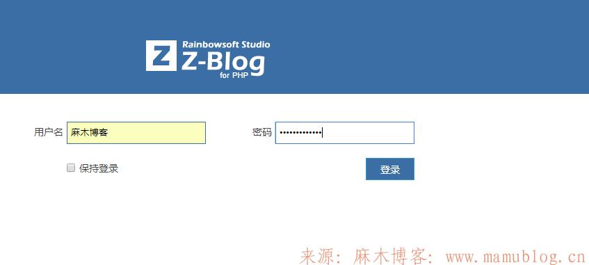 如何搭建一个属于自己的Z-blog博客网站 搭建Z-blog网站 第21张