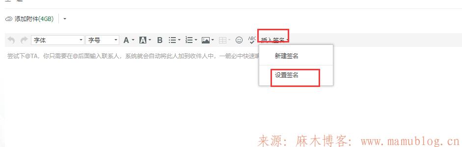 """如何在邮箱实现每次点击 """"写信""""自动填入自定义内容 邮箱设置默认个性签名 第14张"""