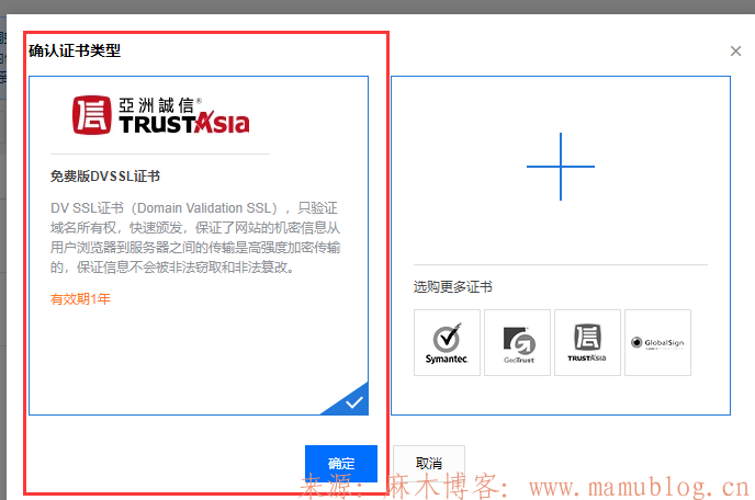 怎么获取SSL证书及怎么在服务器面板安装SSL证书 获取SSL证书 安装SSL证书 怎么实现HTTPS 第4张