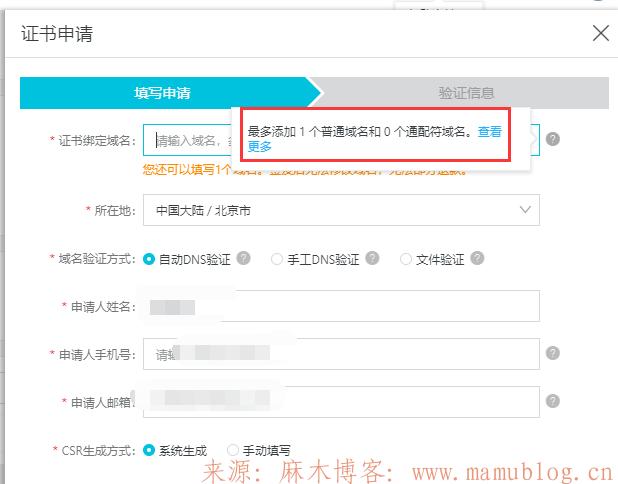 怎么获取SSL证书及怎么在服务器面板安装SSL证书 获取SSL证书 安装SSL证书 怎么实现HTTPS 第13张