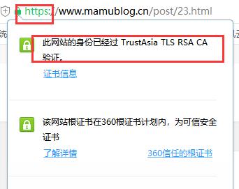 怎么获取SSL证书及怎么在服务器面板安装SSL证书 获取SSL证书 安装SSL证书 怎么实现HTTPS 第27张