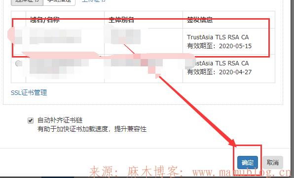怎么获取SSL证书及怎么在服务器面板安装SSL证书 获取SSL证书 安装SSL证书 怎么实现HTTPS 第33张