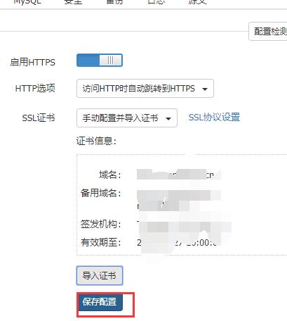 怎么获取SSL证书及怎么在服务器面板安装SSL证书 获取SSL证书 安装SSL证书 怎么实现HTTPS 第34张