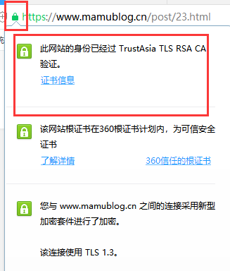 怎么获取SSL证书及怎么在服务器面板安装SSL证书 获取SSL证书 安装SSL证书 怎么实现HTTPS 第37张