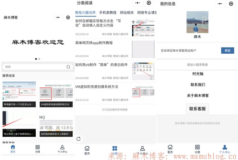 微信公众号简单设计及各功能实现的一些讲解 微信公众号设计及讲解 第36张