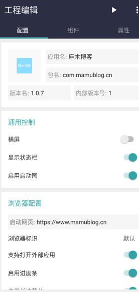 Fusion APP-简单网页转app制作教程 App制作 网页转APP 第5张