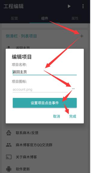 Fusion APP-简单网页转app制作教程 App制作 网页转APP 第13张