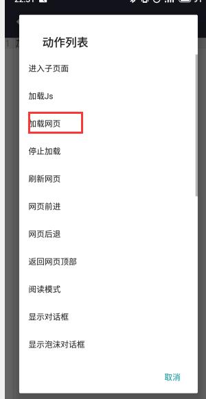 Fusion APP-简单网页转app制作教程 App制作 网页转APP 第16张