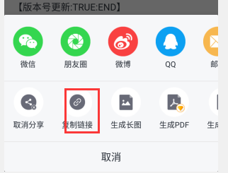 Fusion APP-添加检查软件更新功能 app添加软件更新功能 第7张