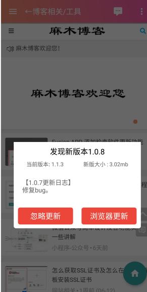 Fusion APP-添加检查软件更新功能 app添加软件更新功能 第11张