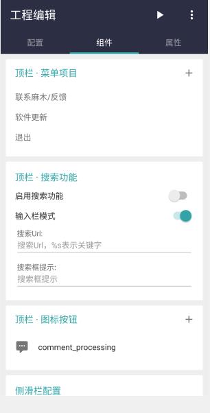 Fusion APP-简单网页转app制作教程 App制作 网页转APP 第4张