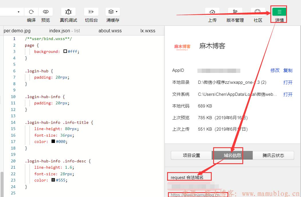Zblog如何使用PHP插件搭建微信小程序-从0到100完整教程 第22张