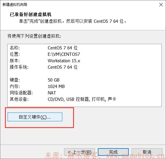 使用VM虚拟机安装centos7.5并安装宝塔面板实现本地搭建测试网站 虚拟机搭建本地测试网站 第6张