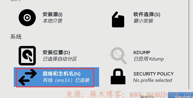 使用VM虚拟机安装centos7.5并安装宝塔面板实现本地搭建测试网站 虚拟机搭建本地测试网站 第12张