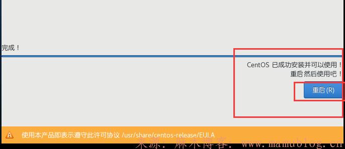 使用VM虚拟机安装centos7.5并安装宝塔面板实现本地搭建测试网站 虚拟机搭建本地测试网站 第17张