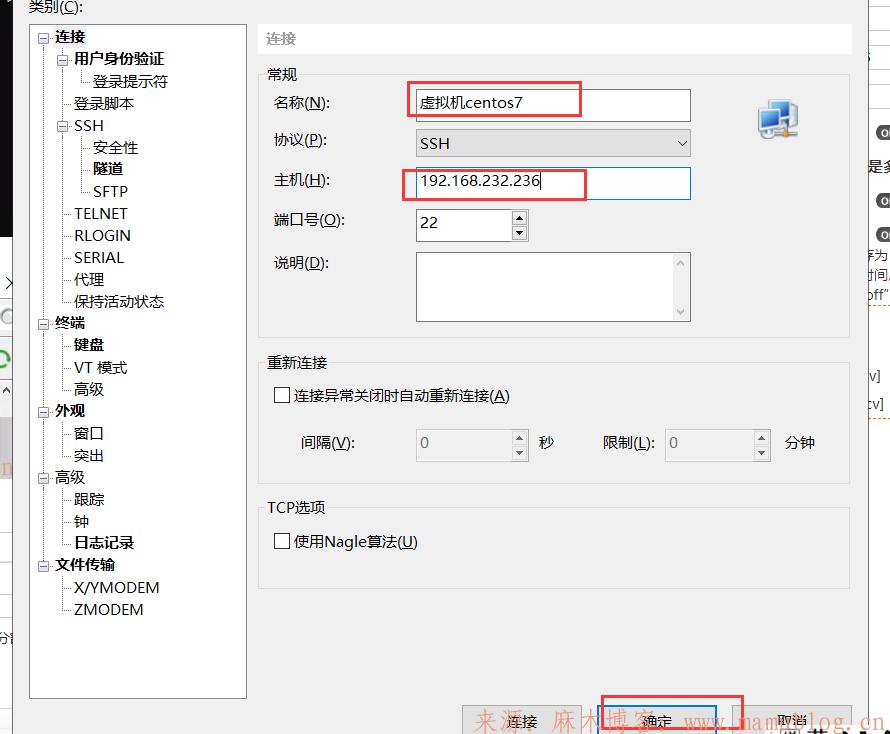 使用VM虚拟机安装centos7.5并安装宝塔面板实现本地搭建测试网站 虚拟机搭建本地测试网站 第21张