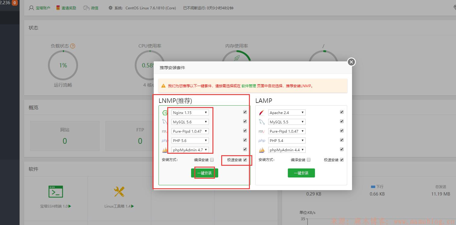 使用VM虚拟机安装centos7.5并安装宝塔面板实现本地搭建测试网站 虚拟机搭建本地测试网站 第35张