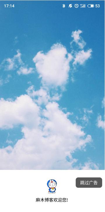 麻木博客官方App 更新2.0.0版本 第2张