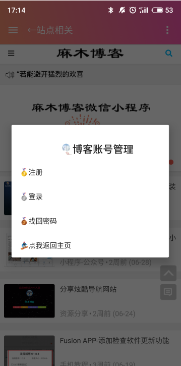 麻木博客官方App 更新2.0.0版本 第5张