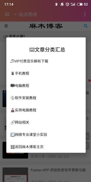 麻木博客官方App 更新2.0.0版本 第6张