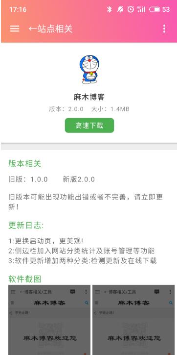 麻木博客官方App 更新2.0.0版本 第8张