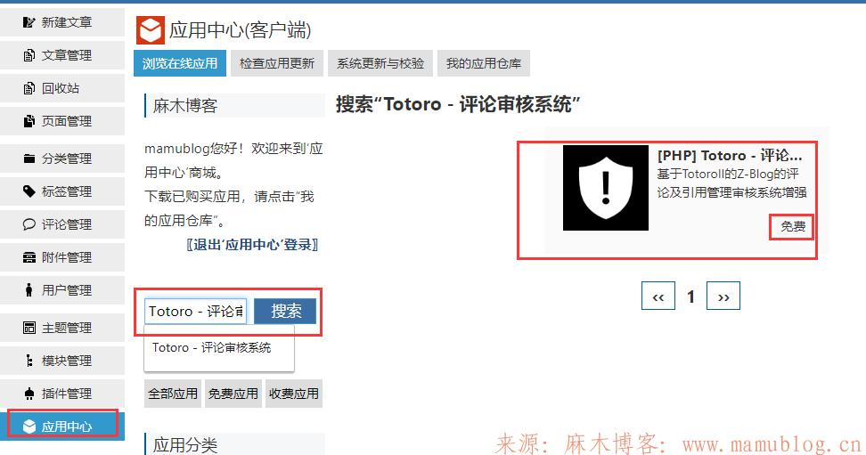 ZBlog插件推荐-Totoro - 评论审核系统 Totoro 第1张