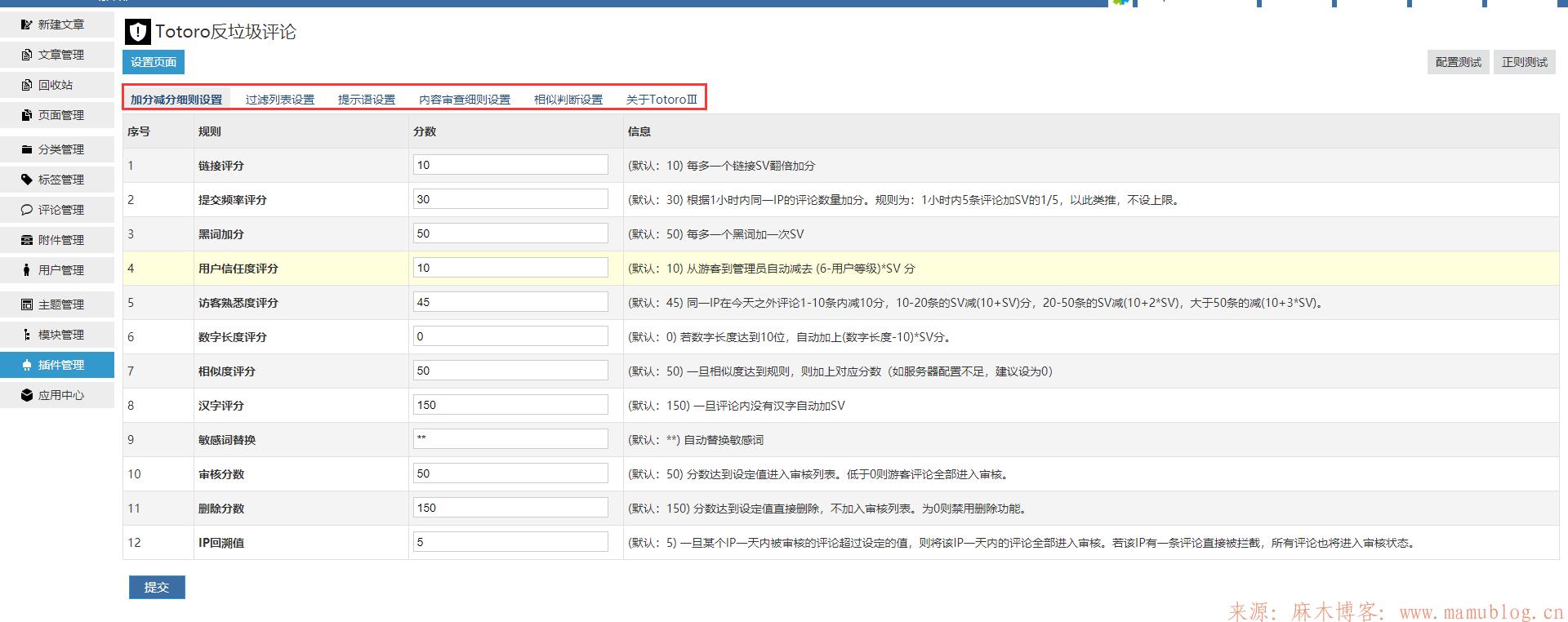 ZBlog插件推荐-Totoro - 评论审核系统 Totoro 第2张