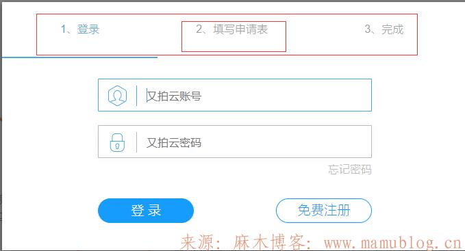 CDN加速提供商推荐-又拍云 CDN加速申请 又拍云CDN 第6张