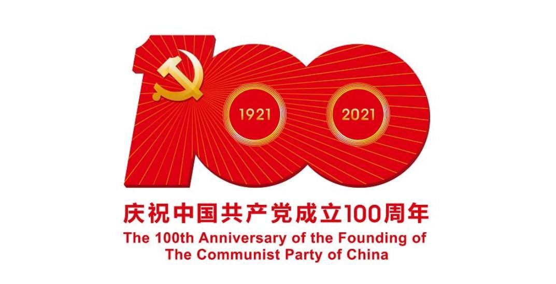 热烈庆祝中国共产党成立100周年!