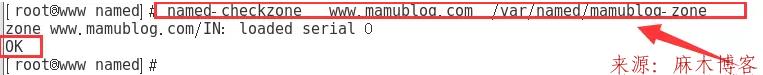 Linux安装BIND服务及配置主/从DNS服务器/缓存服务器第11张-麻木博客