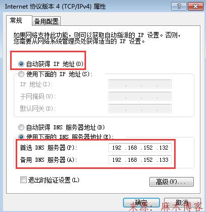 Linux安装BIND服务及配置主/从DNS服务器/缓存服务器第35张-麻木博客
