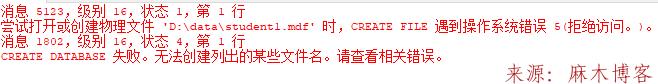 尝试打开或创建物理文件'D: \data\studentl. mdf ' 时,CREATE FILE遇到操作系统错误5 (拒绝访问。)。 。