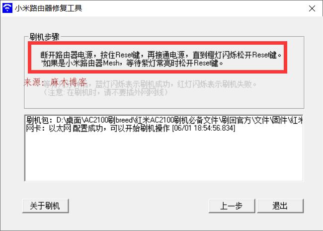 小米AC2100/红米AC2100Padavan老毛子刷回官方固件教程第8张-麻木博客