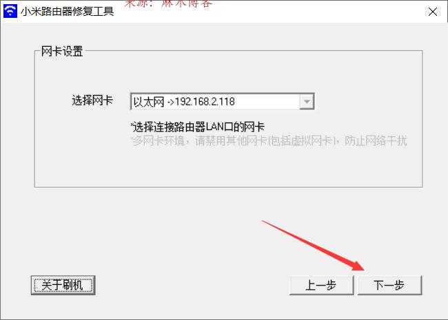 小米AC2100/红米AC2100Padavan老毛子刷回官方固件教程第7张-麻木博客