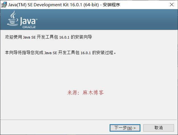 windwos10安装Eclipse,JDK下载及安装!第2张-麻木博客