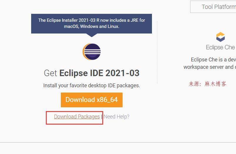 windwos10安装Eclipse,JDK下载及安装!第4张-麻木博客