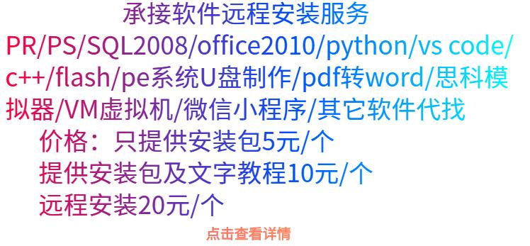 软件远程安装服务第25张-麻木博客